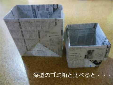 ハート 折り紙:折り紙 ゴミ箱の作り方-studental.net