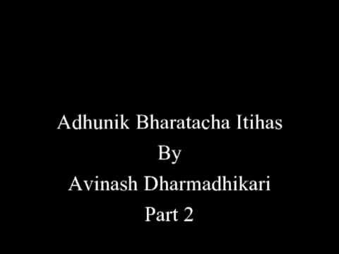 Adhunik Bharatacha Itihas  By Avinash Dharmadhikari  Part 2 video