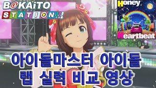 [아이마스] 아이돌 랩 실력 비교 영상