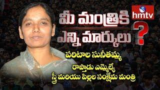 Rate Your Minister | Paritala Sunithamma – Raptadu Constituency | మీ మంత్రికి ఎన్ని మార్కులు? | hmtv