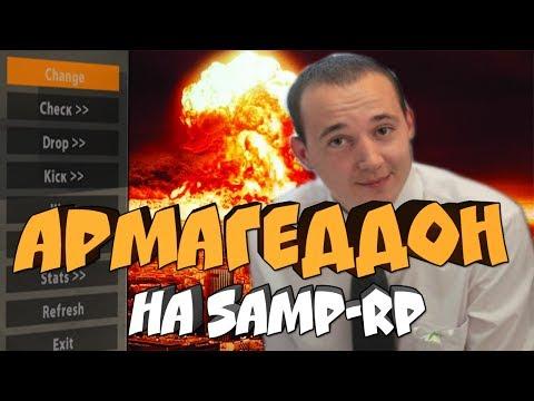АРМАГЕДДОН НА SAMP-RP! - ДОБИВАЮ СЕРВЕР СЛИВАМИ (GTA SAMP)