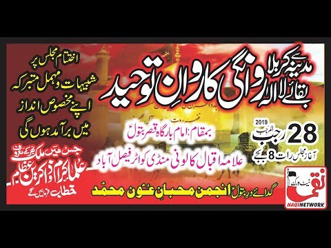 28 Rajab 5 April 2019 Live Majlis Aza Mandi Kowater Faisalabad (NaqiNetwork Live)