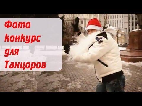 Танцы, Елка, Новый год! Конкурс для танцоров (новогодний :) )