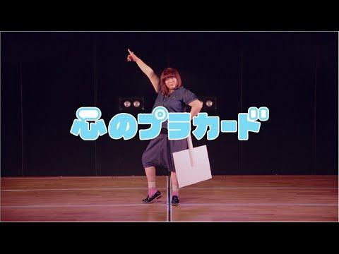 心のプラカード STAFF Ver. / AKB48[公式]