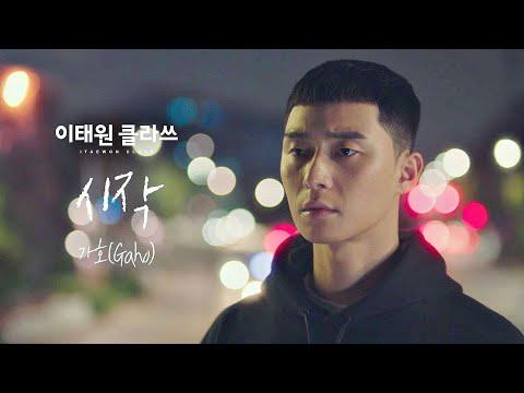 Download Lagu [MV] 가호 - '시작' <이태원 클라쓰(Itaewon class)> OST Part.2♪.mp3