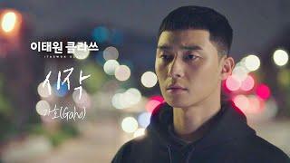 가호 - '시작' <이태원 클라쓰Itaewon class> OST Part.2♪