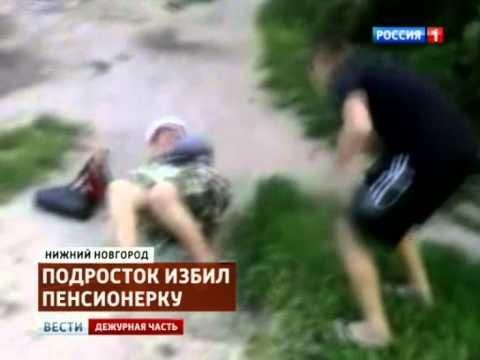 В Нижнем Новгороде подростки сняли на видео избиение пожилой женщины