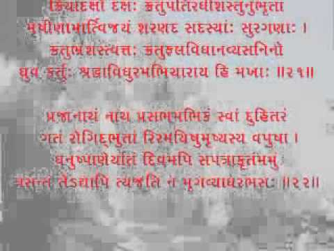 Shiv Mahimna Stotram With Gujarati Lyrics - 23