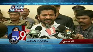 5 Cities 50 News || Top News || 12-12-18