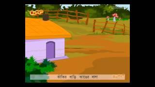 Bengali Nursery Rhymes tatir bari banger basa