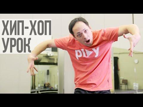 ХИП-ХОП ОБУЧЕНИЕ: танец  под Growl - EXO|  школа танцев Дракона |