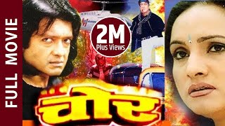 "Nepali Movie - ""Chor"" Full Movie    Rajesh Hamal, Bipana Thapa    Nepali Movie 2016 Full Movie"