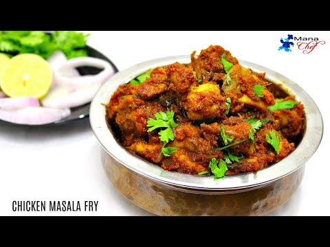 Chicken Masala Fry Recipe In Telugu