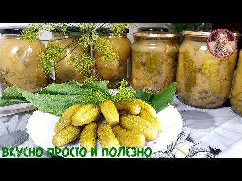 Обалденные ОГУРЧИКИ на зиму! Все в Шоке, какие Вкусные Маринованные Огурцы в Горчичном маринаде!