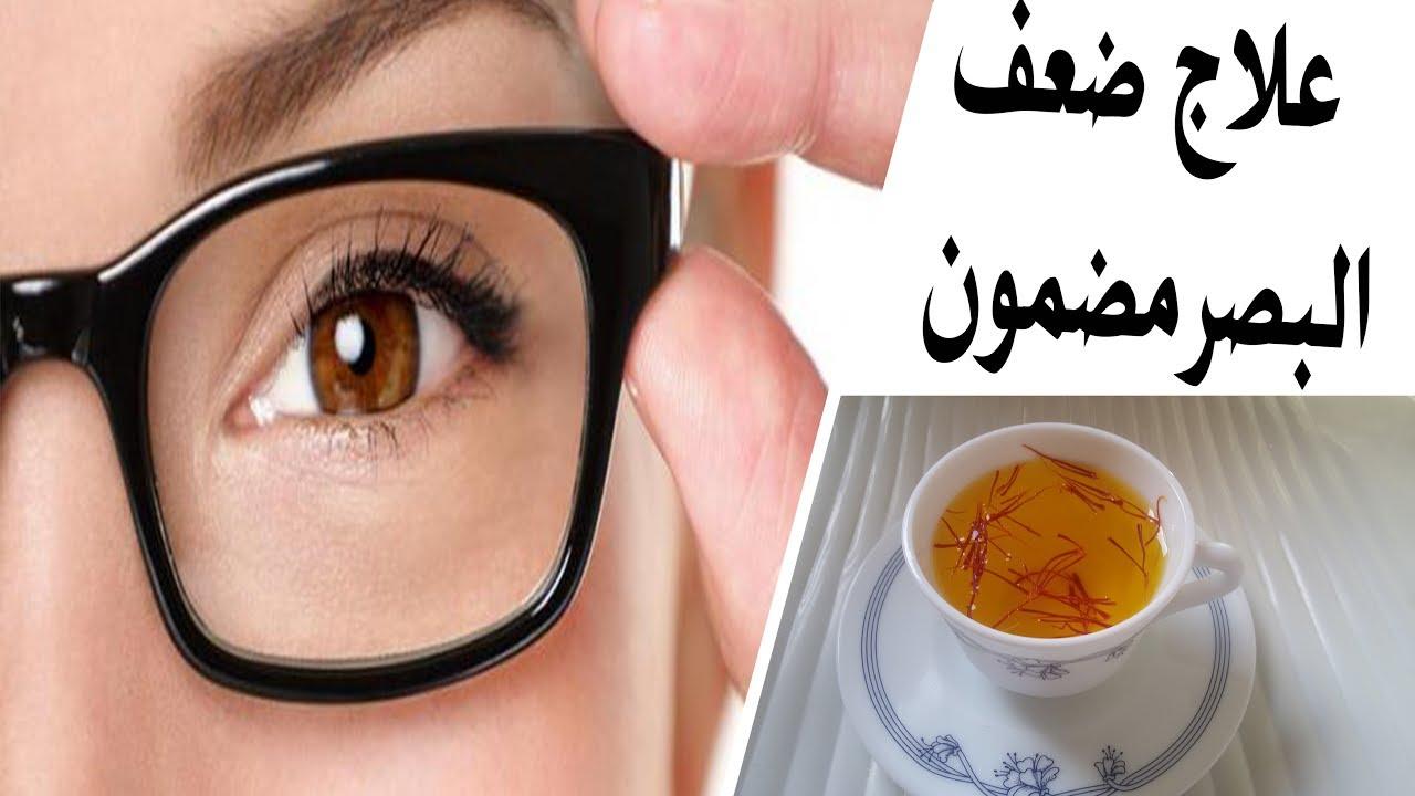كوب واحد من هذا المشرب سيخلصكم من ضعف النظر لتستعيدوا قوة البصر من جديد دون نظارات