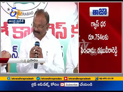 PCC Chief Raghuveera Reddy Slams BJP | Over Fuel Price Hike | Hyderabad