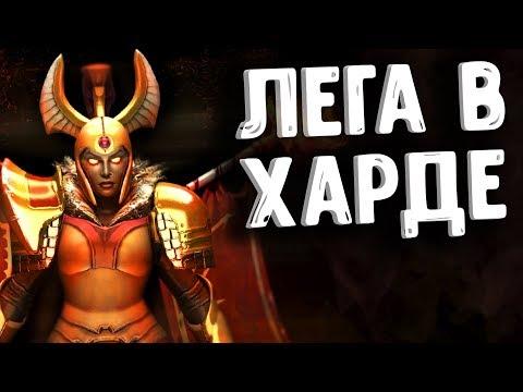 ЛЕГА ЧЕРЕЗ ХАРДУ - LEGION COMANDER ДОТА 2