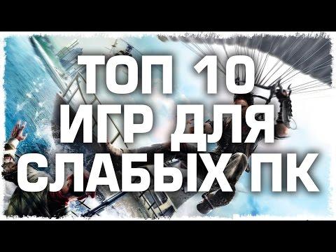 10 игр для слабых ПК | ТОП 10 игр для слабых ПК