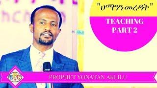 PROPHET YONATAN AKLILU PART 2 AMAZING TEACHING @ AWASS BRANCH