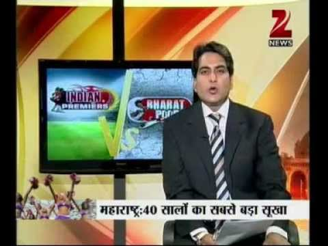 Zee News : IPL 2013 v/s Indian Poverty