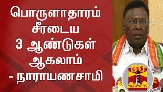 Economy will take minimum 3 Years to recover - Narayanasamy, Puducherry CM | Thanthi TV
