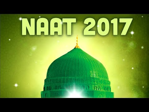 Ramzan Naat 2017 New Collection - Best Naat Sharif - Hamd Naats 2017 - رمضان