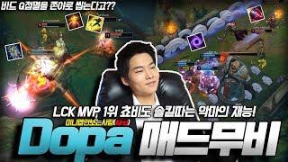 LCK MVP 1위 쵸비도 솔킬따는 악마의 재능! Dopa(미니맵안보는사람,Aind) 솔로랭크 매드무비 / Dopa Montage