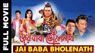 Jai Baba Bholenath │Full Devotional Movie