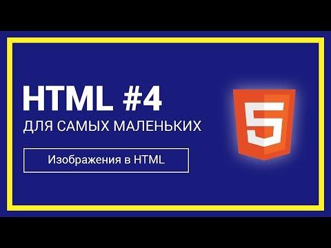 Изображения в HTML | HTML для самых маленьких #4