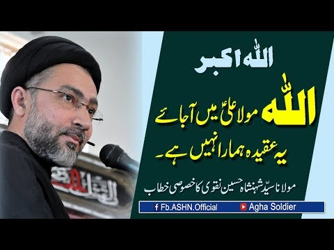 ALLAH Mola Ali (a.s) me Ajaen ye Aqeeda Hamara nh hen...