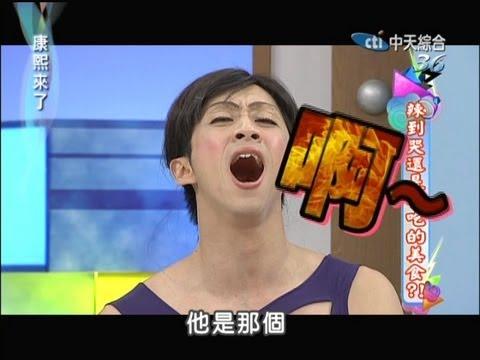 2012.11.12康熙來了完整版 辣到哭還是要吃的美食?