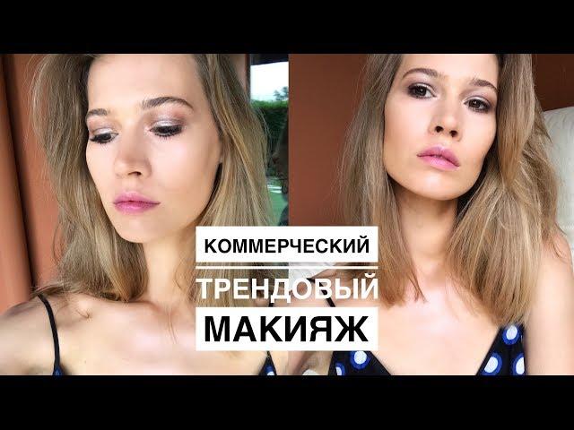 Коммерческий трендовый макияж 2018.  Анна Корн