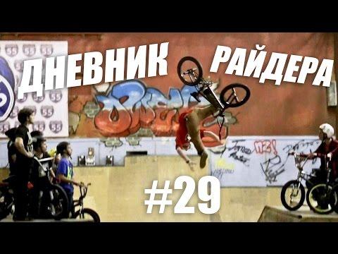 Один день в Рокет парке | Дневник РАЙДЕРА #29 BMX (Дима Гордей)