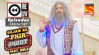 Weekly Reliv | Sajan Re Phir Jhoot Mat Bolo |11th December  to 15th December 2017|Episode 143 to 147