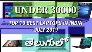 Top 10 Best laptops under 30000 July 2019 in telugu/best laptops in telugu/allmix remix