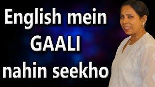English mein Gaali nahin seekho | Pinky Madaan
