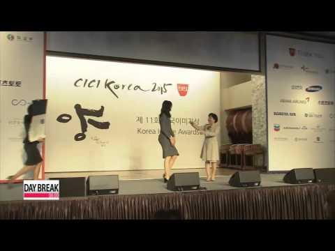 CICI Korea image awards have AmorePacific take top prize   2015 CICI 한국 이미지 시상식