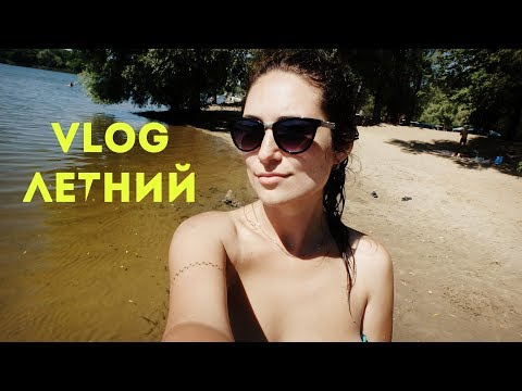 Забытый влог) Отдыхаем на турбазе/Клевое местечко/ Волга +рецепт шарлотки