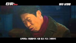 타짜 : 신의 손 (Tazza : The High Rollers 2, 2014) 추석매너 영상 (Chuseok Manner Video)