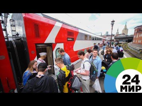 Первый бесплатный поезд с болельщиками отправился из Москвы в Адлер - МИР 24