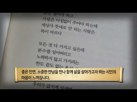 아름다운 여정 소개 영상