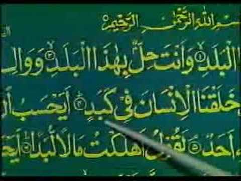 Learn Quran in Urdu 47 of 64