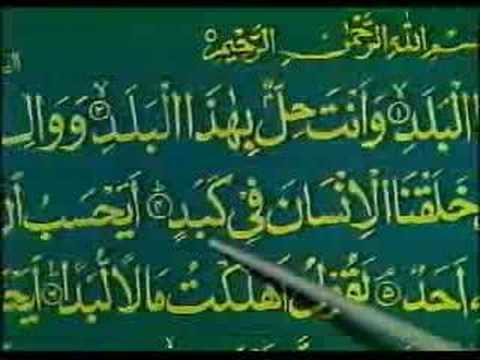 Learn Quran in Urdu 47 of 64