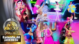 Hiru Super Dancer Season 2 | EPISODE 46 | 2019-08-24