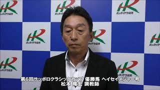 20191024サッポロクラシックカップ 松本隆宏調教師