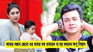 আমার ছেলে জেনো ওর বাবার মত প্রতারক না হয় ! বললেন আপু বিশ্বাস   Apu Biswas   Bangla News Today
