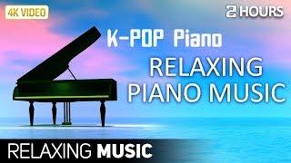 한국 가요 피아노 모음 1시간 연속 재생 K-POP Piano 1Hour Mix | 월간 신기원 6월 | 신기원 피아노 커버 연주곡 Beautiful Piano Songs
