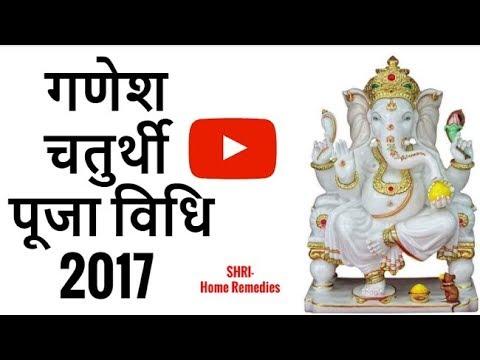 गणेश चतुर्थी पूजा विधि और मान्यता  2017 | Ganesh Chaturthi Pooja Vidhi 2017