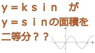 y=sinの面積を二等分するkの値【高校数学Ⅲ】