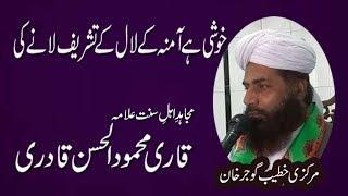 download lagu Holy Prophet's Birthday - Qari Mahmood Ul Hassan Qadri gratis